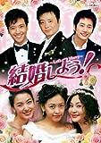 結婚しよう!~Let's Marry~ DVD-BOX4