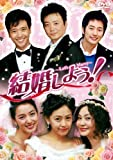 [DVD]結婚しよう!~Let's Marry~ DVD-BOX1