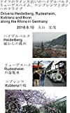 Drive to Heidelberg Rudesheim Koblenz and Bonn along the Rhine in Germany (Japanese Edition)