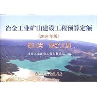 冶金工业矿山建设工程预算定额(第3册):尾矿工程(2010年版)