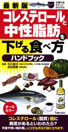 How To Lower Triglycerides (Handbook how to eat lower triglyceride and cholesterol latest version (friend of pocket BOOKS housewife) ISBN: 4072885150 (2013) [Japanese Import])