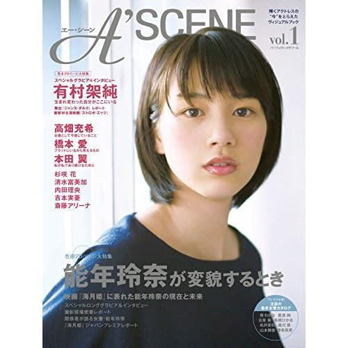A'SCENE Vol.1 表紙画像