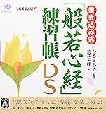 Kakikomi Shiki 'Hannya Shinkyou' Renshuu Chou DS [Japan Import]