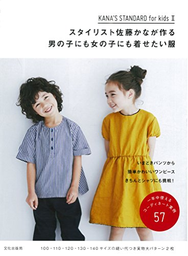 佐藤かな KANA'S STANDARD for Kids II 大きい表紙画像