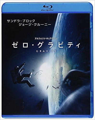 ゼロ・グラビティ ブルーレイ (<DVD>)