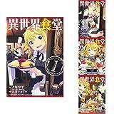異世界食堂 [コミック] 全4巻 新品セット (クーポン「BOOKSET」入力で+3%ポイント)