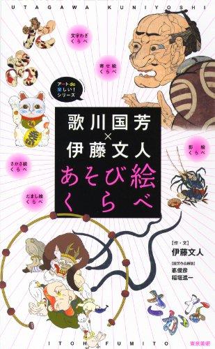 歌川国芳×伊藤文人 あそび絵くらべ (アートde楽しい!シリーズ)