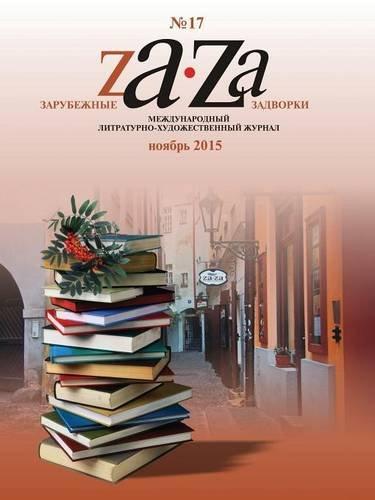 Download Zarubezhnye Zadvorki. Literaturno-hudozhestvennyj zhurnal No. 17 (Russian Edition) ebook