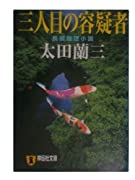三人目の容疑者 (祥伝社文庫)