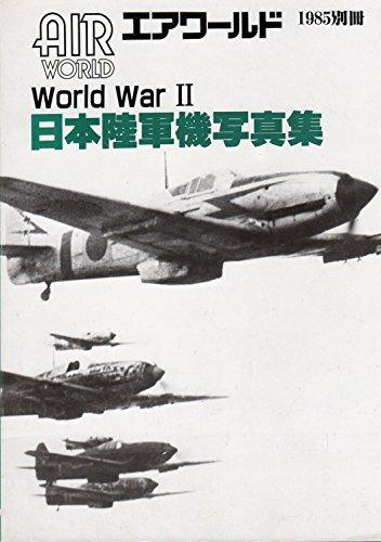 AIRWORLD (エアワールド) world war Ⅱ 日本陸軍機写真集 1985別冊