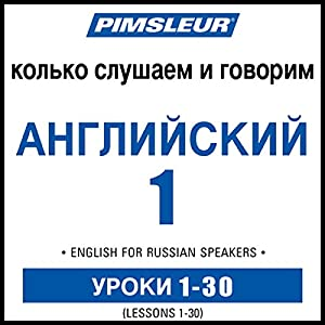 ESL Russian Phase 1, Units 1-30: Learn to Speak and Understand English as a Second Language with Pimsleur Language Programs Speech by  Pimsleur Narrated by  Pimsleur