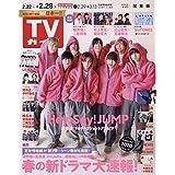 週刊TVガイド 2020年 2/28号