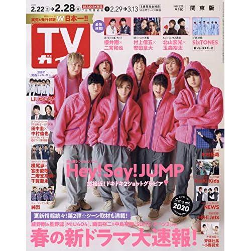 週刊TVガイド 2020年 2/28号 表紙画像
