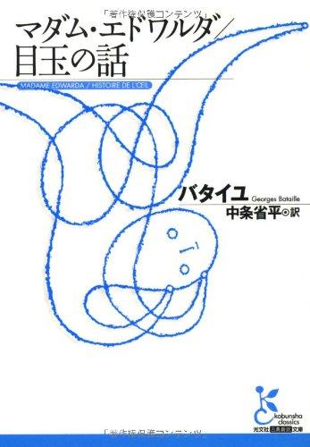 マダム・エドワルダ/目玉の話 (光文社古典新訳文庫)