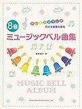 ドレミファソラシドだけで演奏できる 8音ミュージックベル曲集