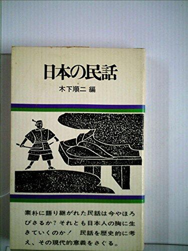 日本の民話 (1969年)