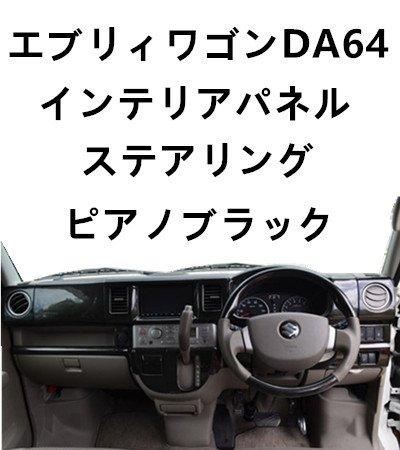 エブリィワゴンインテリアパネル/ステアリングセット ピアノブラック B00DRFUDXO