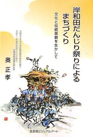 I make use of the traditional landscape - Culture and community development by Kishiwada Danjiri Festival (2007) ISBN: 4862642101 [Japanese Import]