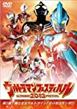 Sci-Fi Live Action - Ultraman The Live Ultraman Festival 2013 Dai 2 Bu Aratanaru Ultraman! Sono Na Wa Ginga!! [Japan DVD] TCED-1968