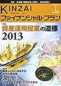 KINZAIファイナンシャル・プラン No.335(2013.1)の商品画像