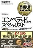 情報処理教科書 エンベデッドシステムスペシャリスト 2009年度版