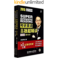 考研英语真题超精读·提高篇(套装共3册) (陈正康英语)