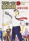 Salaryman Kintaro 20 shareholders' meeting Hen (Shueisha Paperback - comic version) (2005) ISBN: 4086182866 [Japanese Import]