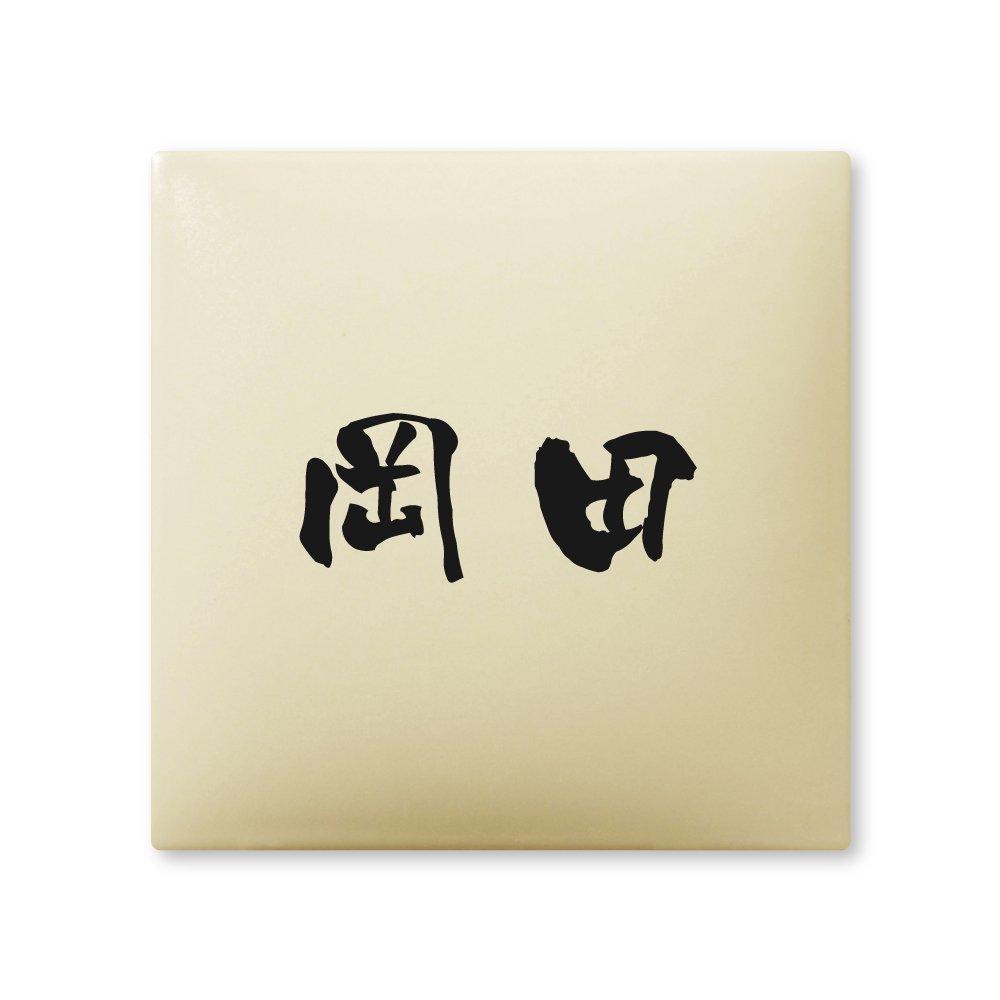 丸三タカギ 彫り込み済表札 【 岡田 】 完成品 アークタイル AR-1-1-3-岡田   B00RFBZNHC