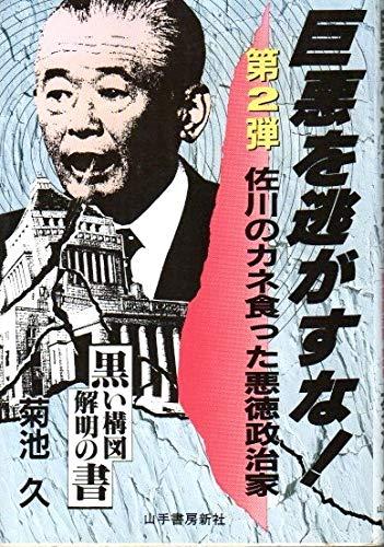 Kyoaku o nigasuna!: Dai 2-dan Sagawa no kane kutta akutoku seijika (Japanese Edition)