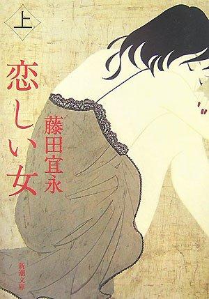 恋しい女〈上〉 (新潮文庫)