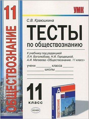 UMK Obshchestvoznanie 11kl Bogoliubov (Testy)