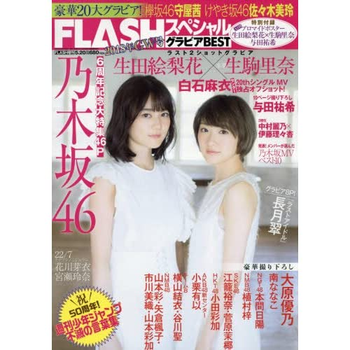 FLASH スペシャル 2018年 GW号 表紙画像
