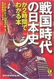 戦国時代の日本史が2時間でわかる本 (KAWADE夢文庫)