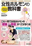 「女性ホルモン」の不調を改善し、心身の美しさを引き出す セラピストのための女性ホルモンの教科書
