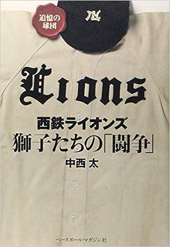 西鉄ライオンズ 獅子たちの「闘...
