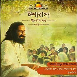 Buy Ishavasya Upanishad (Bengali) Book Online at Low Prices