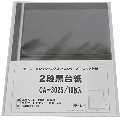 10 pieces of CA-302S Teji Collection Album spare small pocket sheet FDC postcard bill stamp block other two-stage black mount (japan import)