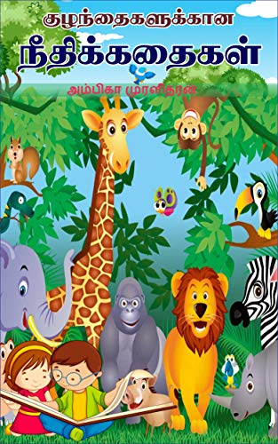 Children's Moral Stories:: (குழந்தைகளுக்கான  நீதிக்கதைகள்) (Tamil Edition)