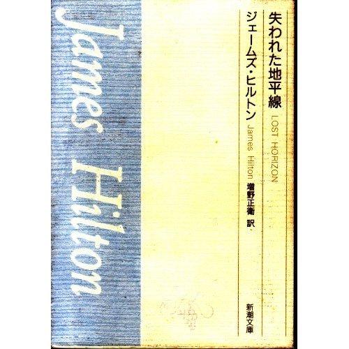 失われた地平線 (新潮文庫)