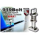 BONBAS 【ボンバス】 919 BOLT 【919ボルト】 フィンボルト ワンタッチフィンロックシステム 【クイックボルト】 六角レンチ付属 【日本製】