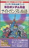 SD Gundam Gaiden Knight Gundam story full winning book (Family Computer Bandai full winning book)