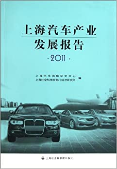 Development Report of Shanghais Automotive Industry 2011 (Chinese Edition)