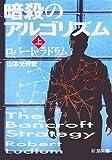 暗殺のアルゴリズム〈上〉 (新潮文庫)