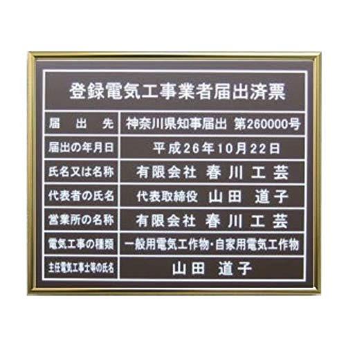 登録電気工事業者届出済票 板面アルミ複合板ブラウン ゴールド額の登録電気工事業者届出済票 B07GMHDKCP