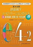 日本摂食嚥下リハビリテーション学会eラーニング対応 第4分野 摂食嚥下リハビリテーションの介入 Ver.2 II直接訓練・食事介助・外科治療 (日本摂食・嚥下リハビリテーション学会eラーニング対応)