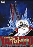 Space Battle Yamato the Final Battle