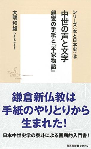 中世の声と文字 親鸞の手紙と『平家物語』 シリーズ<本と日本史>3 (集英社新書)