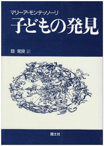 Kodomo no hakken pdf