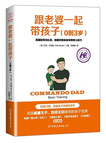 Commando Dad: A Basic Training Manual for the First Three Years of Fatherhood (Chinese Edition)