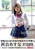 【書籍版】brilliant ([テキスト])